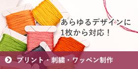 プリント・刺繍・ワッペン制作