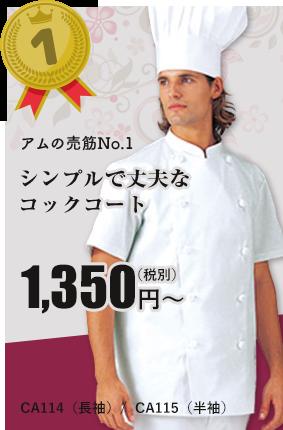 コックコート(CA114(長袖)/  CA115(半袖))