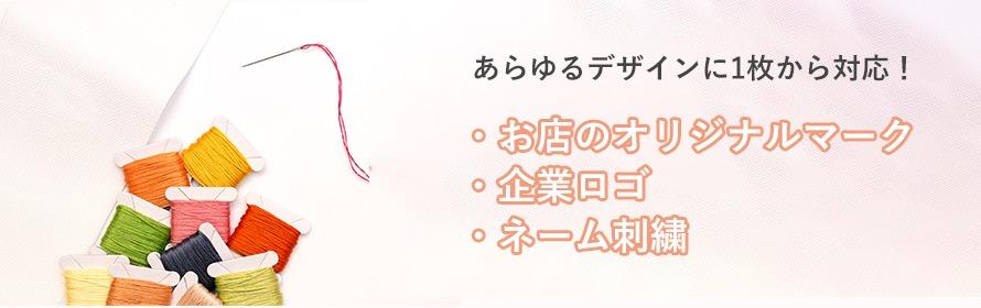 ・お店のオリジナルマーク ・企業ロゴ ・ネーム刺繍